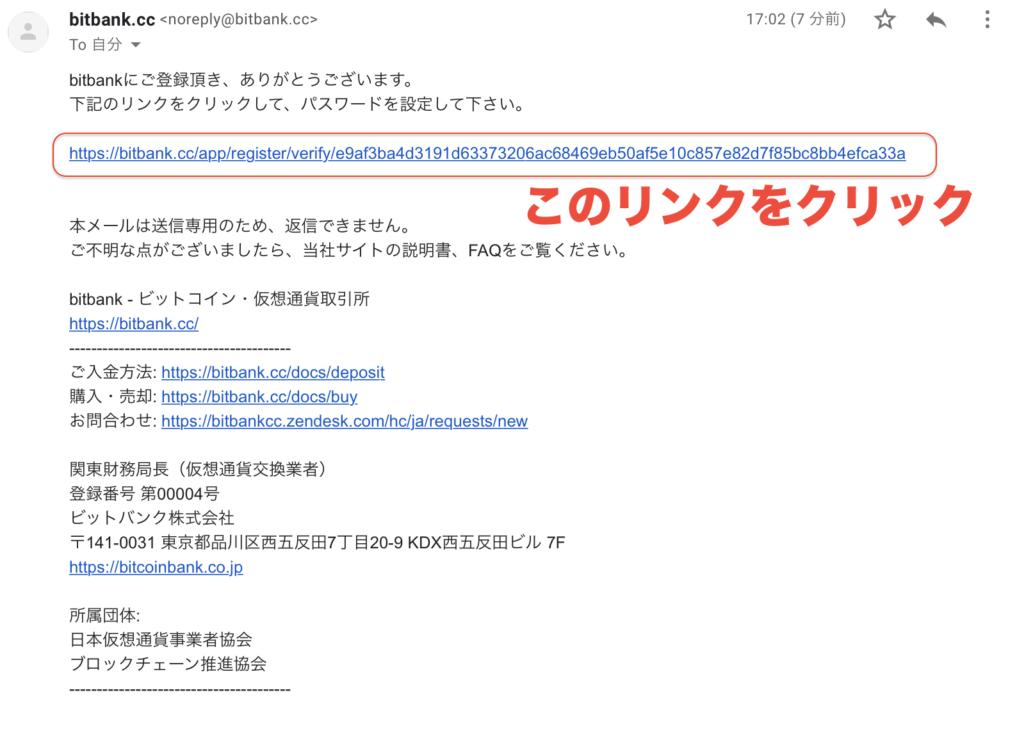 bitbank_mail
