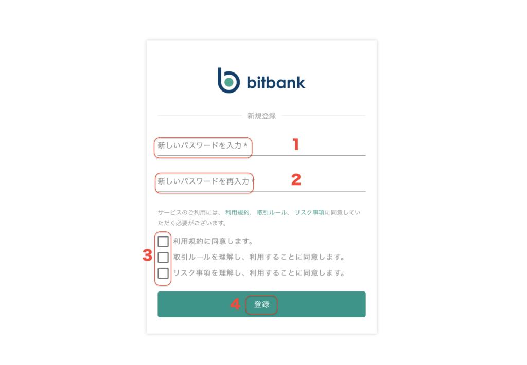 bitbank_touroku