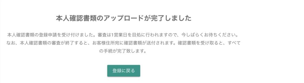 bitbank_touroku6