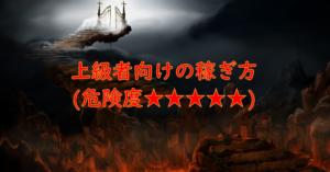 上級者向けの稼ぎ方(危険度★★★★★)